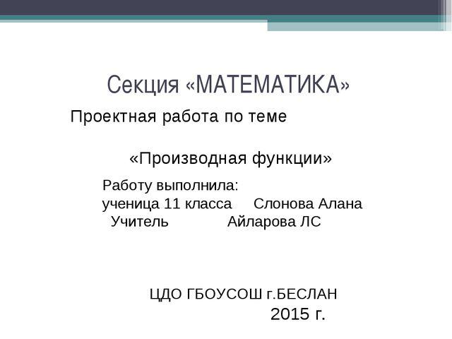 Секция «МАТЕМАТИКА» Проектная работа по теме «Производная функции» Работу вы...