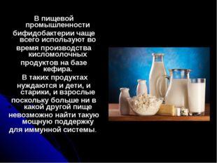 В пищевой промышленности бифидобактерии чаще всего используют во время произв