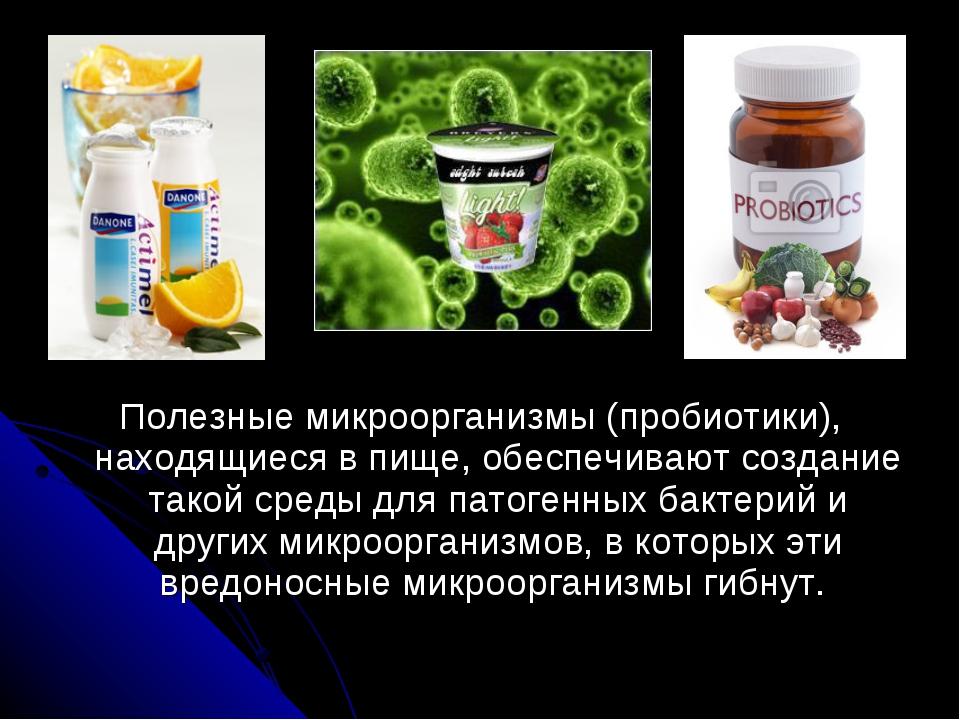Полезные микроорганизмы (пробиотики), находящиеся в пище, обеспечивают создан...