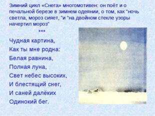 Зимний цикл «Снега» многомотивен: он поёт и о печальной березе в зимнем одеян