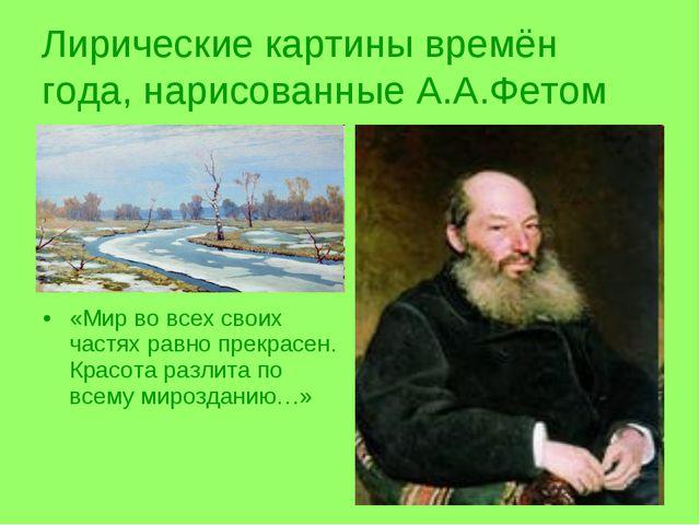 Лирические картины времён года, нарисованные А.А.Фетом «Мир во всех своих час...