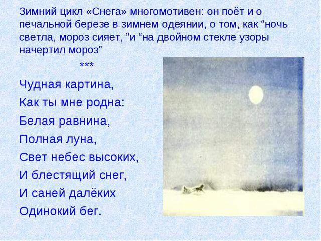 Зимний цикл «Снега» многомотивен: он поёт и о печальной березе в зимнем одеян...