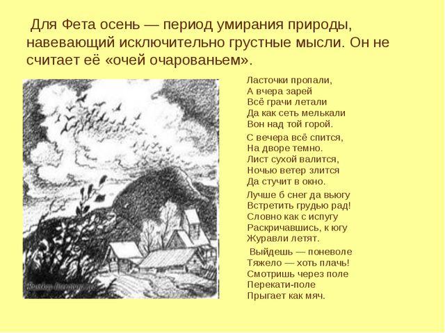 Для Фета осень — период умирания природы, навевающий исключительно грустные...