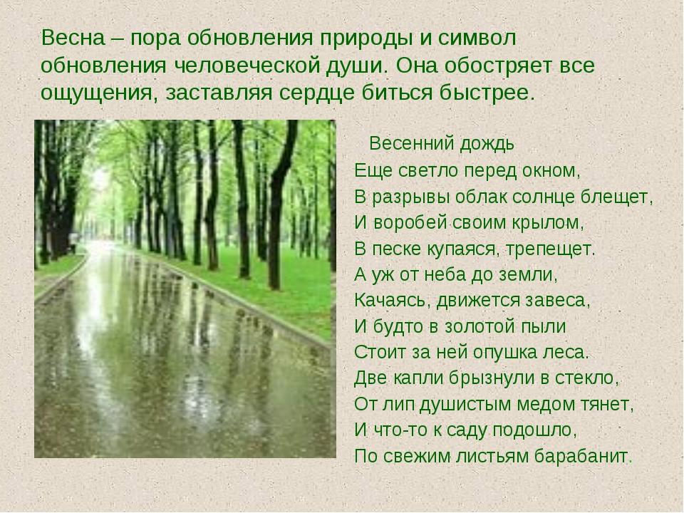 Весна – пора обновления природы и символ обновления человеческой души. Она об...