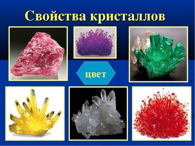 Свойства кристаллов цвет