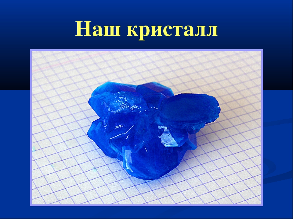 Наш кристалл