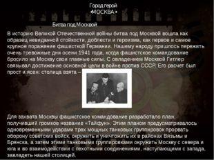 Город герой •МОСКВА• Битва под Москвой В историю Великой Отечественной войны