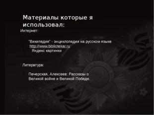 """Материалы которые я использовал: Интернет: """"Википедия"""" - энциклопедии на русс"""