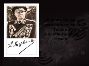 Оборону Москвы возглавил генерал Георгий Константинович Жуков.