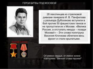 ГЕРОИ БИТВЫ ПОД МОСКВОЙ : Василий Клочков