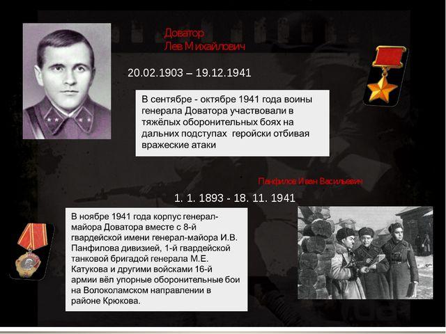 Доватор Лев Михайлович 20.02.1903 – 19.12.1941 ПанфиловИван Васильевич 1. 1....
