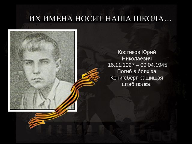 Костиков Юрий Николаевич 16.11.1927 – 09.04.1945 Погиб в боях за Кенигсберг,...