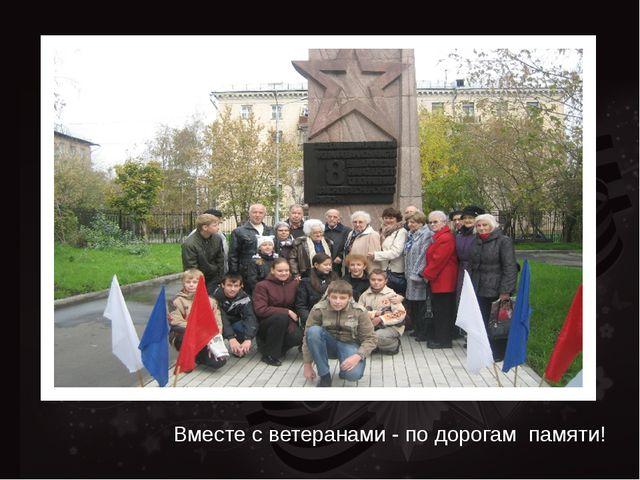 Вместе с ветеранами - по дорогам памяти!