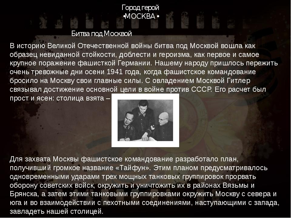 Город герой •МОСКВА• Битва под Москвой В историю Великой Отечественной войны...