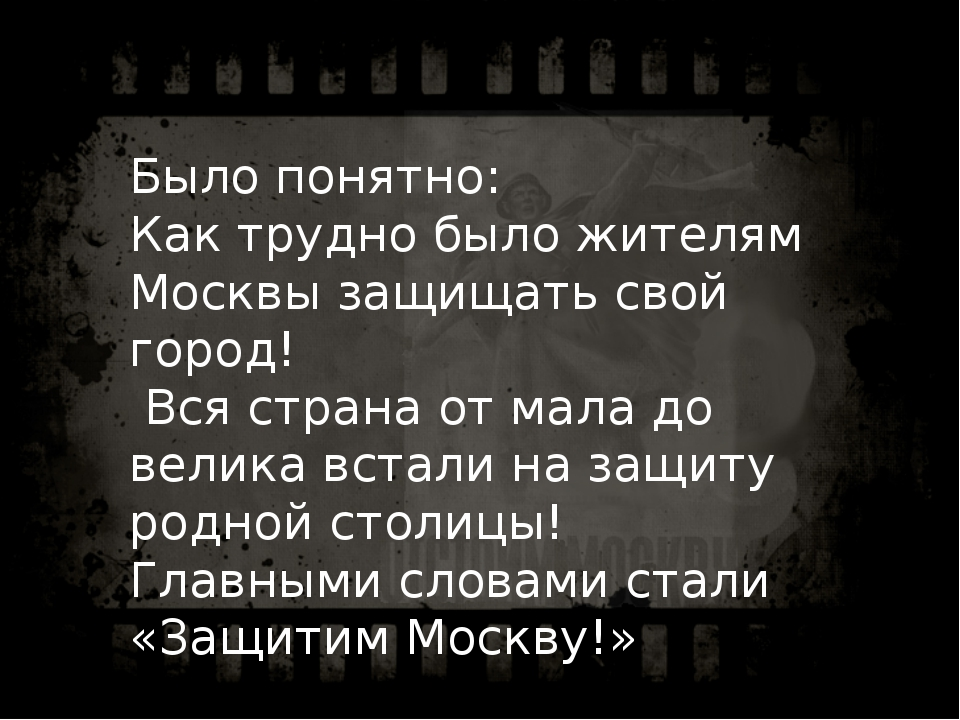 Было понятно: Как трудно было жителям Москвы защищать свой город! Вся страна...