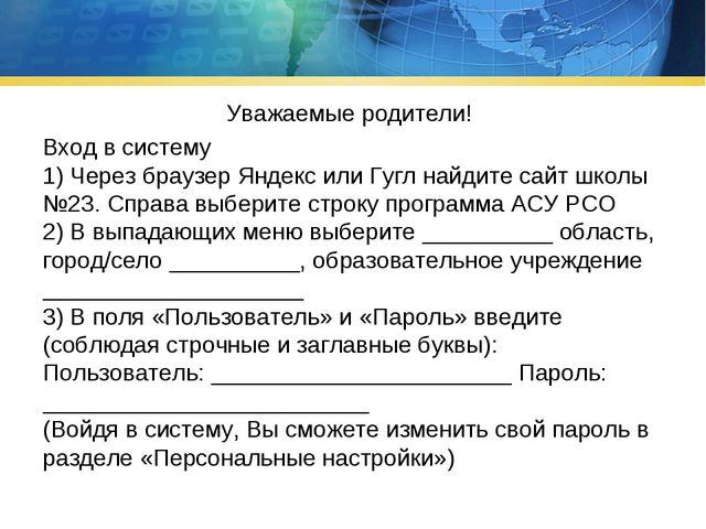 Уважаемые родители! Вход в систему 1)Через браузер Яндекс или Гугл найдите с...