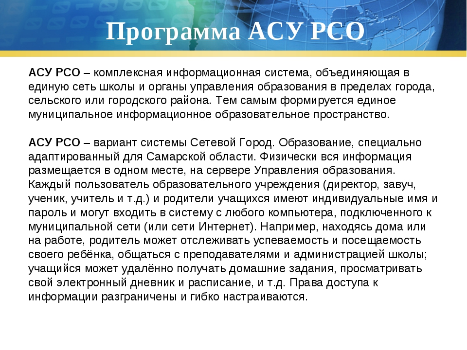 Программа АСУ РСО АСУ РСО – комплексная информационная система, объединяющая...
