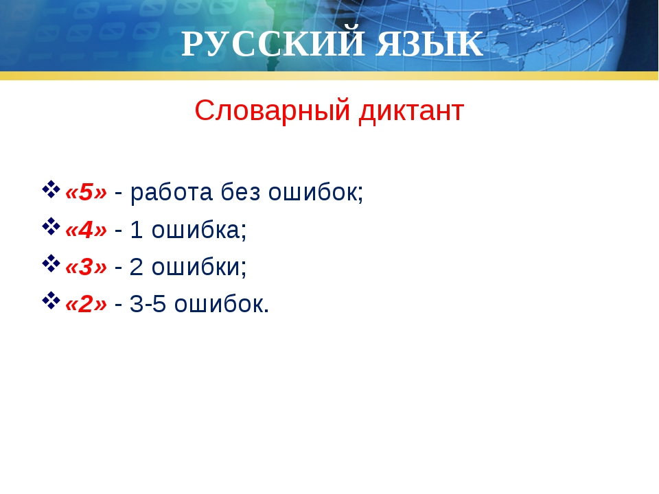 РУССКИЙ ЯЗЫК Словарный диктант «5» - работа без ошибок; «4» - 1 ошибка; «3» -...