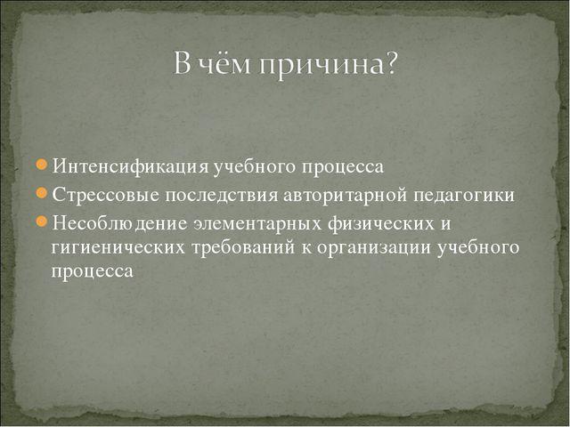 Интенсификация учебного процесса Стрессовые последствия авторитарной педагоги...