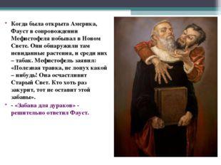 Когда была открыта Америка, Фауст в сопровождении Мефистофеля побывал в Новом