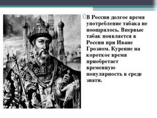 В России долгое время употребление табака не поощрялось. Впервые табак появля