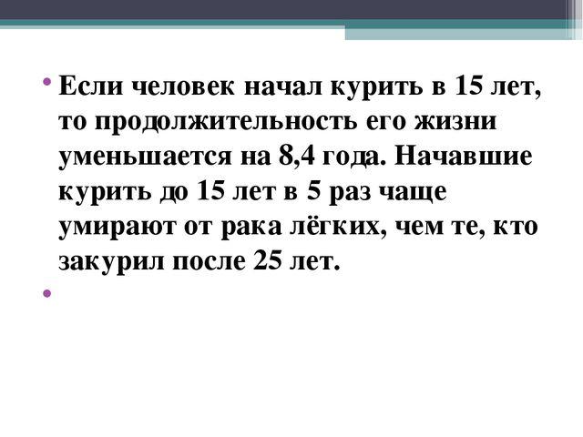 Если человек начал курить в 15 лет, то продолжительность его жизни уменьшаетс...