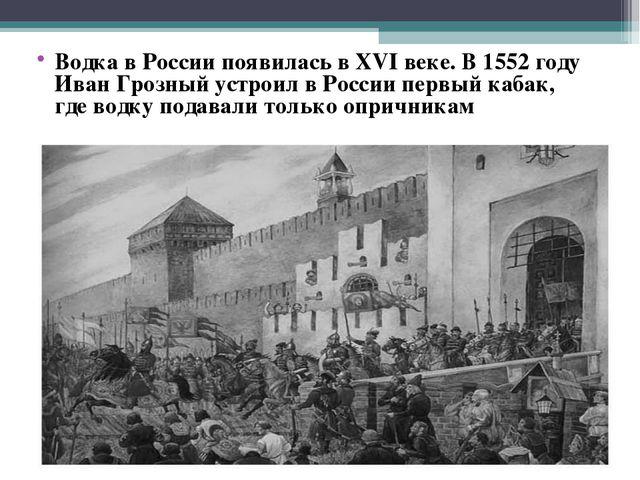 . Водка в России появилась в XVI веке. В 1552 году Иван Грозный устроил в Рос...
