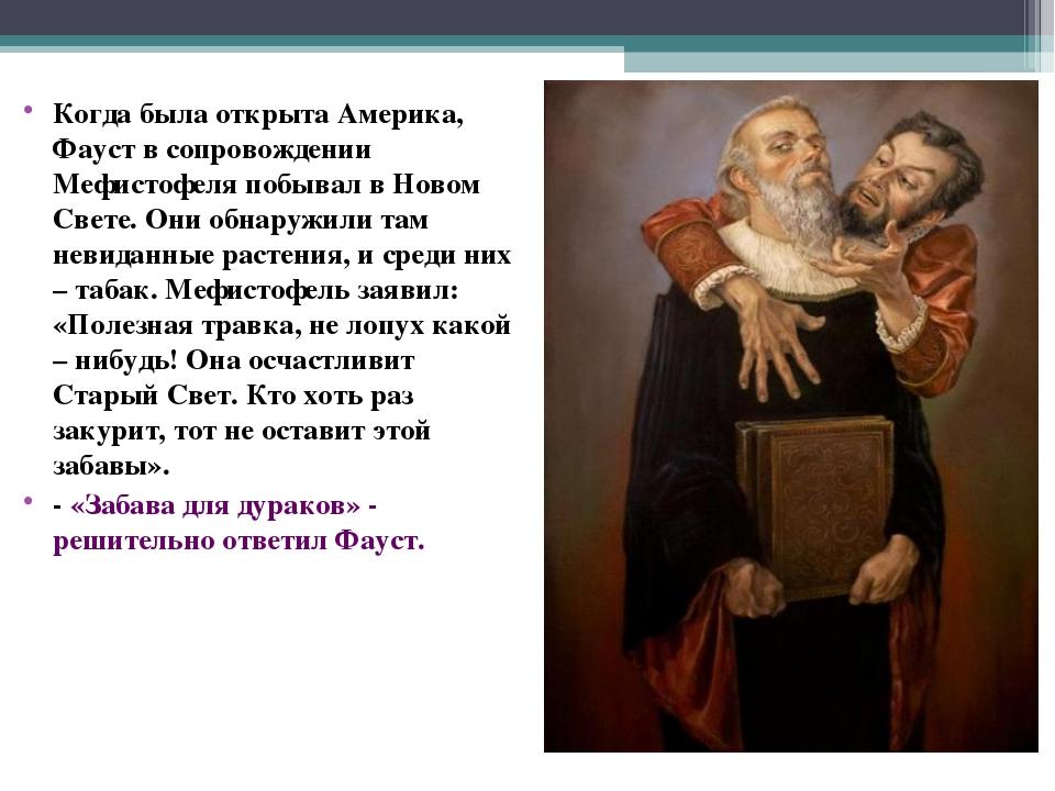 Когда была открыта Америка, Фауст в сопровождении Мефистофеля побывал в Новом...