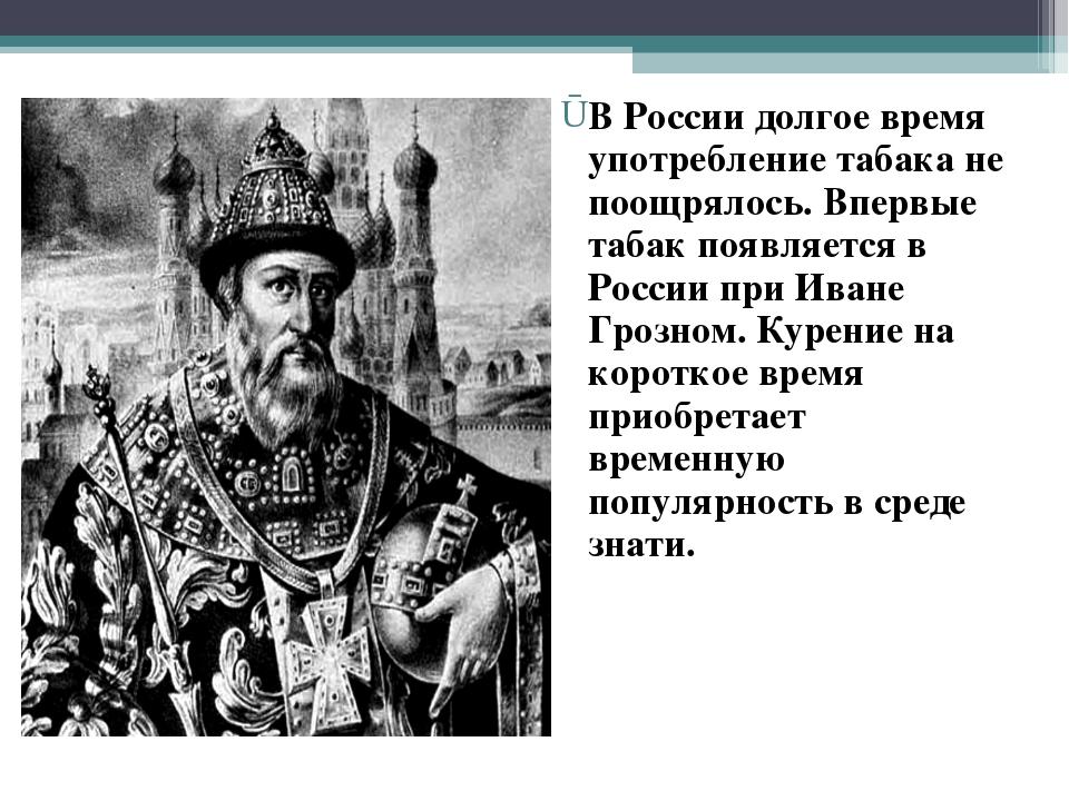 В России долгое время употребление табака не поощрялось. Впервые табак появля...