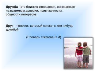 Дружба - это близкие отношения, основанные на взаимном доверии, привязанности