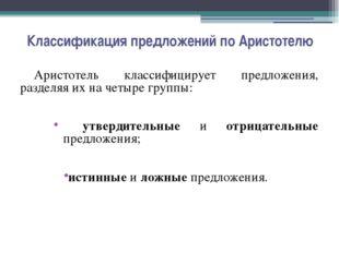 Классификация предложений по Аристотелю Аристотель классифицирует предложения
