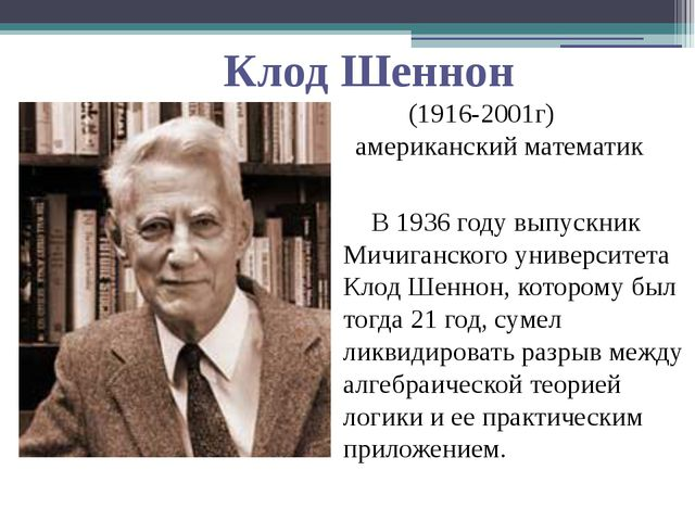 В 1936 году выпускник Мичиганского университета Клод Шеннон, которому был тог...