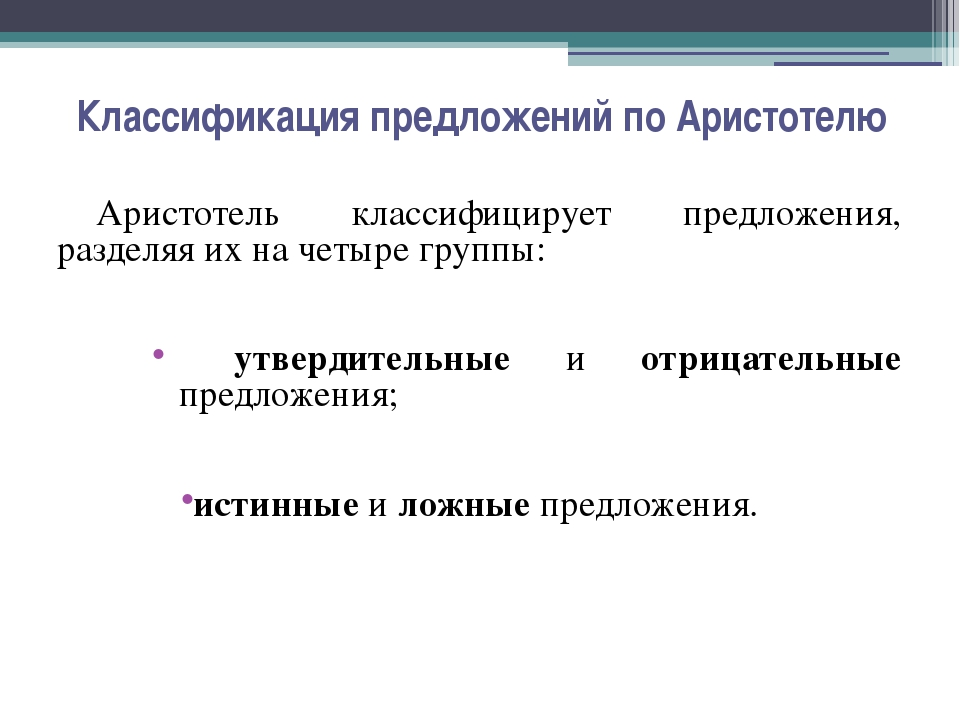 Классификация предложений по Аристотелю Аристотель классифицирует предложения...