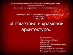 «Геометрия в храмовой архитектуре» 4-ая Всероссийская молодежная научно-практ