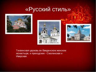 «Русский стиль» Тихвинская церковь во Введенском женском монастыре, и приходс