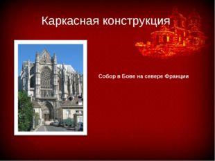 Каркасная конструкция Собор в Бове на севере Франции