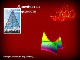 гиперболический параболоид Линейчатые поверхности