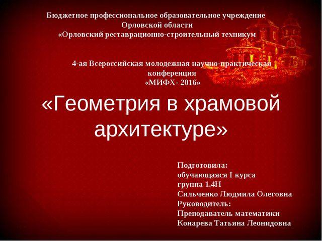 «Геометрия в храмовой архитектуре» 4-ая Всероссийская молодежная научно-практ...