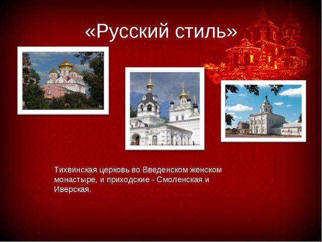 «Русский стиль» Тихвинская церковь во Введенском женском монастыре, и приходс...