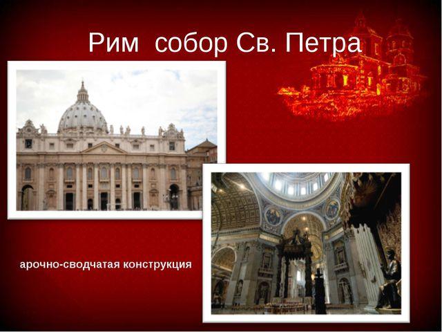 Рим собор Св. Петра арочно-сводчатая конструкция