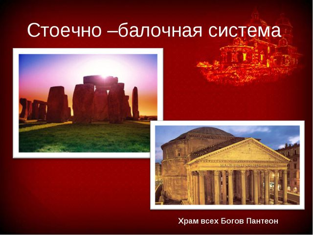 Стоечно –балочная система Храм всех Богов Пантеон