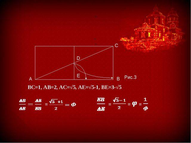 ВС=1, АВ=2, АС=√5, АЕ=√5-1, ВЕ=3-√5 = = = . = = = = Рис.3 D C B A E