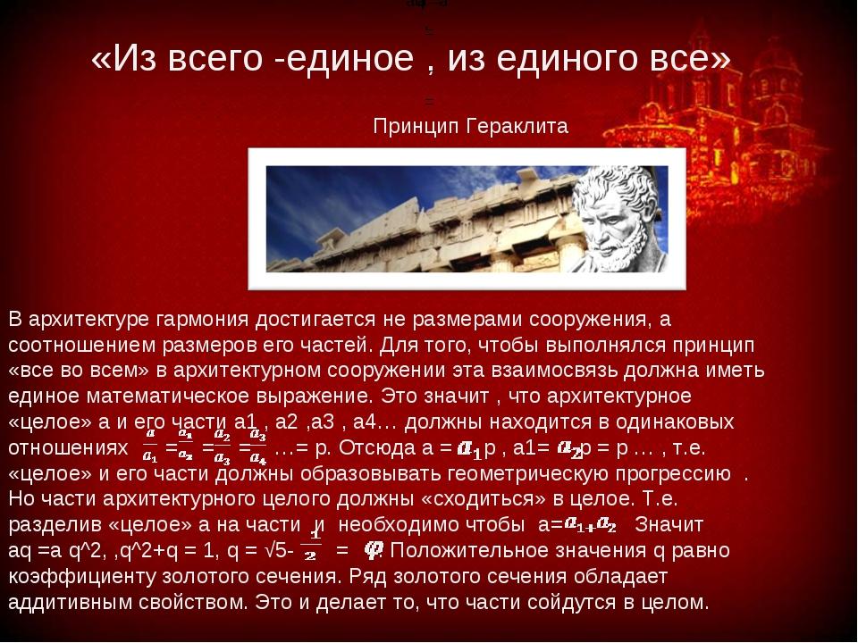 «Из всего -единое , из единого все» Принцип Гераклита = , В архитектуре гарм...
