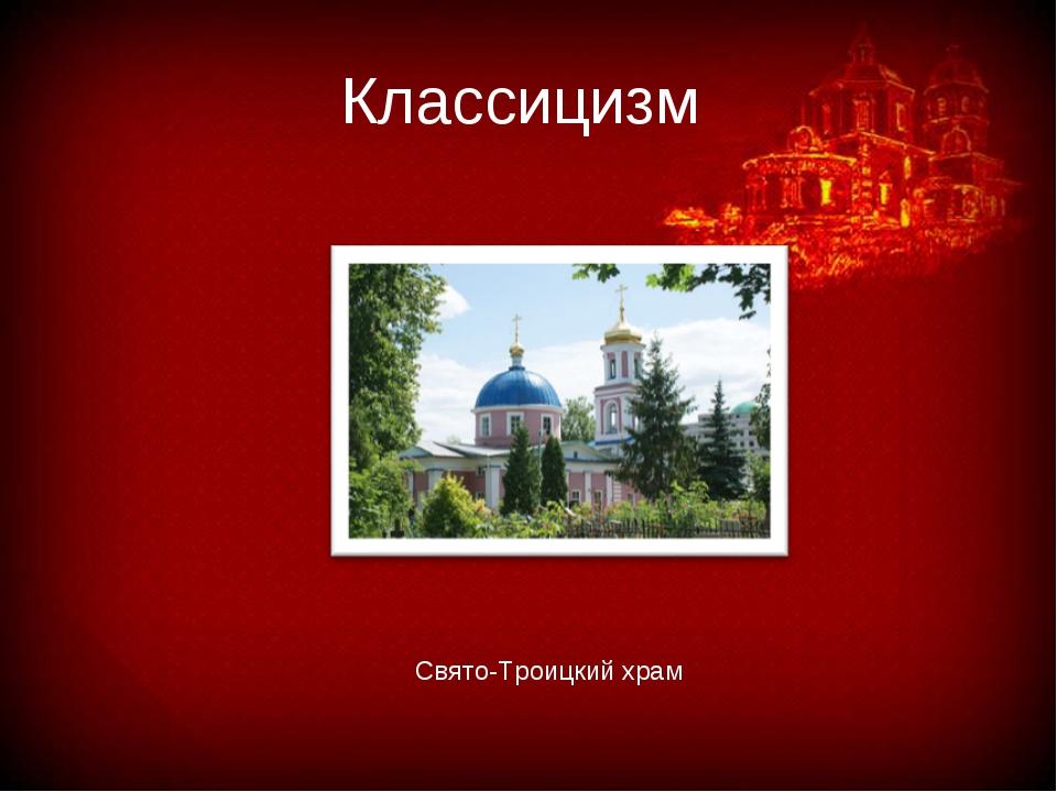 Классицизм Свято-Троицкий храм