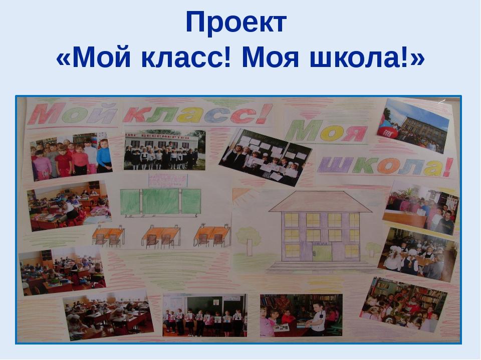Проект «Мой класс! Моя школа!»