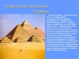 Исторические сведения о пирамиде. Египетские пирамиды – одно из семи чудес св