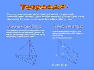 S² = S1²+ S2²+ S3² Тетраэдр, в вершине которого сходятся три взаимно перпенд