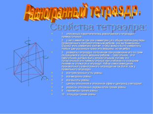 1. описанный параллелепипед равногранного тетраэдра – прямоугольный ; 2. у н