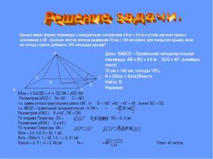 Крыша имеет форму пирамиды с квадратным основанием 4,5 м × 4,5 м и углом накл