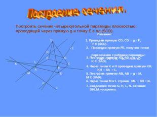 Построить сечение четырехугольной пирамиды плоскостью, проходящей через пряму